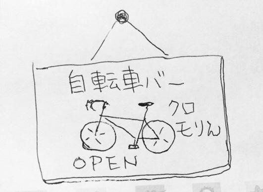自転車バー看板