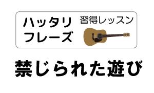 られ ギター 遊び 禁じ た